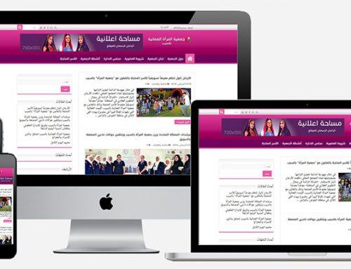 جمعية المرأة العمانية بالسيب