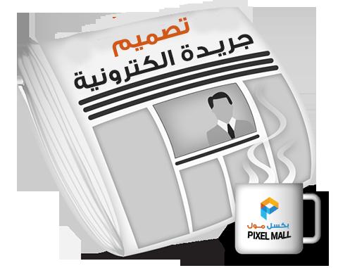 تصميم جريدة الكترونية