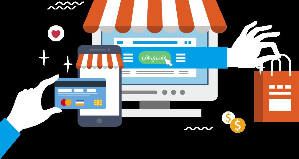 تصميم موقع تجارة الكترونية